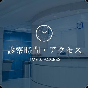 診察時間・アクセス